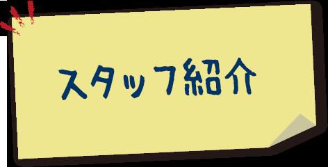 「ぱっとホーム住宅販売」のスタッフ紹介